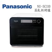 【天天限時 送餐盤組3入】Panasonic 國際牌 蒸氣烘烤爐 NU-SC110 蒸/烤/煎/烘/炸 原廠公司貨