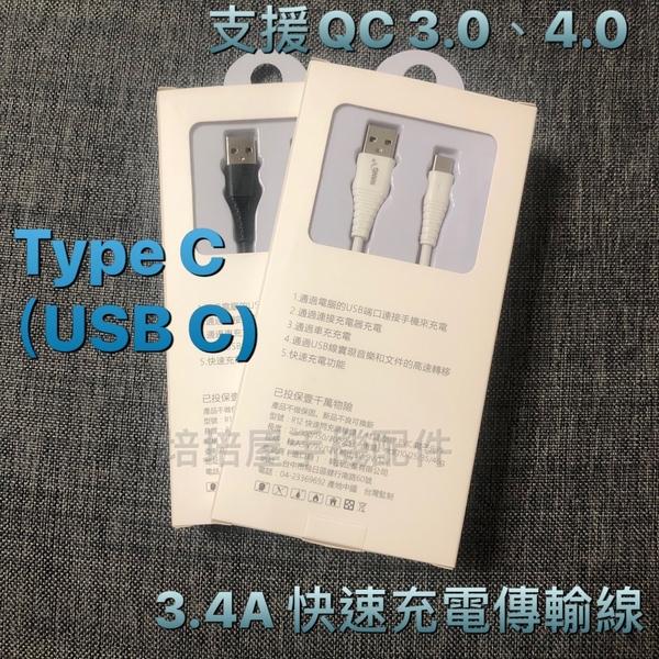 三星Note8/Note9/Note10/Note10+《3.4A Type-C 手機加長快速充電線快充線傳輸線加長線》