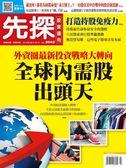 先探投資週刊 0606/2019 第2042期