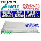 【fami 】豪山排除油煙機全隱藏式VEQ 9159 90CM 抽油煙機可與廚房整體