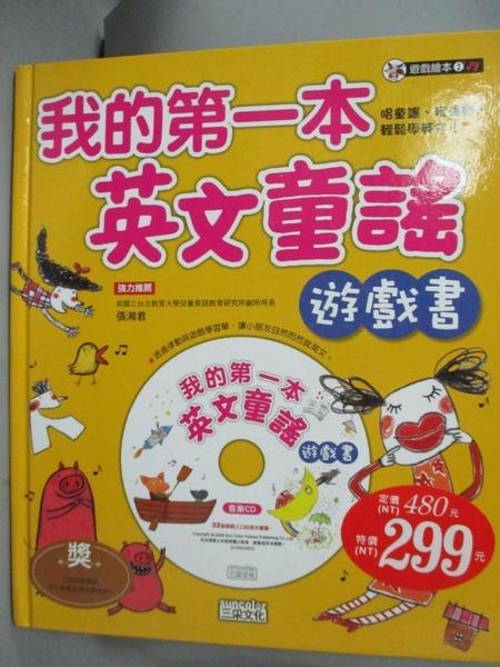 【書寶二手書T2/少年童書_XAE】我的第一本英文童謠遊戲書_林佑珊, Applebee