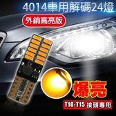 車的LED系列 4014高亮版 24SMD 黃光 T10 款 (兩入組)