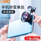 廣角手機鏡頭微距IPHONE神器7P攝像頭魚眼蘋果8X通用單反PLUS拍照高清外置專業6S 伊蒂斯