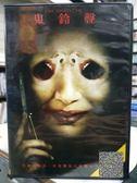 挖寶二手片-Y24-014-正版DVD-電影【鬼鈴聲】-艾德華伯恩斯 夏儂索莎蒙