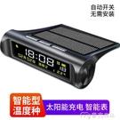 車載時鐘汽車太陽能車載時鐘擺件溫度計錶自動開機高精度led數顯夜光智能 【快速出貨】