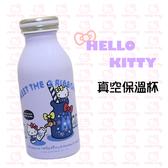 【Hello Kitty】Action紫色真空保溫牛奶瓶 (KF-5235P)