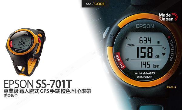 EPSON SS-701T 專業級 鐵人腕式 GPS 手錶 橙色 附ANT心率帶 公司貨 贈運動腰包