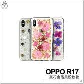 OPPO R17 金箔 花瓣 乾燥花 保護殼 手機殼 防摔殼 透明 保護套 閃耀 網美推薦 女用款 手機套