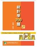 (二手書)統計學700題(研究所)(五版)