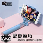 【ARZ】HUAWEI 高質感線控自拍桿 華為原廠手機自拍棒 美拍自拍神器伸縮桿 iPhone 8 Plus i7 X i6s