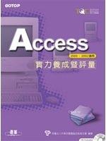 二手書博民逛書店 《ACCESS 實力養成暨評量(2000~2002適用)》 R2Y ISBN:9864210386│電腦基金會