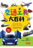 交通工具大百科