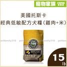 寵物家族-Tuscan Natural 美國托斯卡經典低敏配方犬糧(雞肉+米)15磅