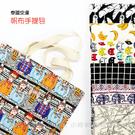 ☆小時候創意屋☆ 泰國空運 帆布 手提包 曼谷包 便當袋 購物袋 BKK包 書包 肩背包 帆布袋 媽媽包