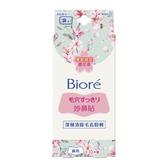 Biore蜜妮 妙鼻貼櫻花香10片 【康是美】