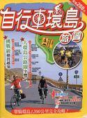 (二手書)自行車環島旅圖