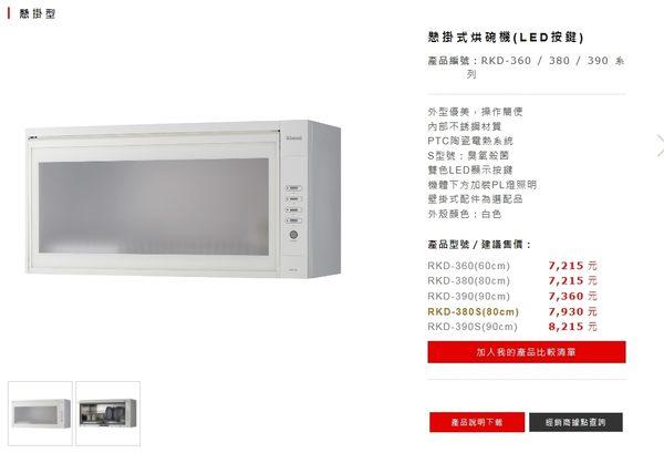 《修易生活館》 Rinnai 林內 RKD-380 S(W) 懸吊式臭氧80公分 (如需安裝由安裝人員收基本安裝費用800元)