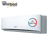 [Whirlpool 惠而浦]16~19坪 變頻一對一冷暖氣空調 WAO-HR90VC/WAI-HR90VC