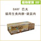 寵物家族-BARF 巴夫貓用生食肉餅-袋鼠肉1.38kg/12pcs入