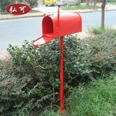 信箱 信箱 美式別墅信箱大號室外防雨報箱戶外郵箱帶鎖鄉村田園郵筒裝飾 萬寶屋