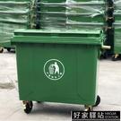 1100升戶外垃圾桶大號加厚帶輪塑膠垃圾箱工業室外環衛垃圾桶660L