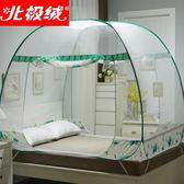 北極絨蒙古包蚊帳免安裝1.2米折疊式1.5三開門拉錬1.8m床雙人家用