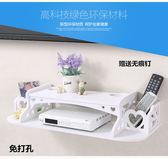 電視機頂盒置物架免打孔客廳牆上置物架路由器收納盒壁掛創意掛飾 igo