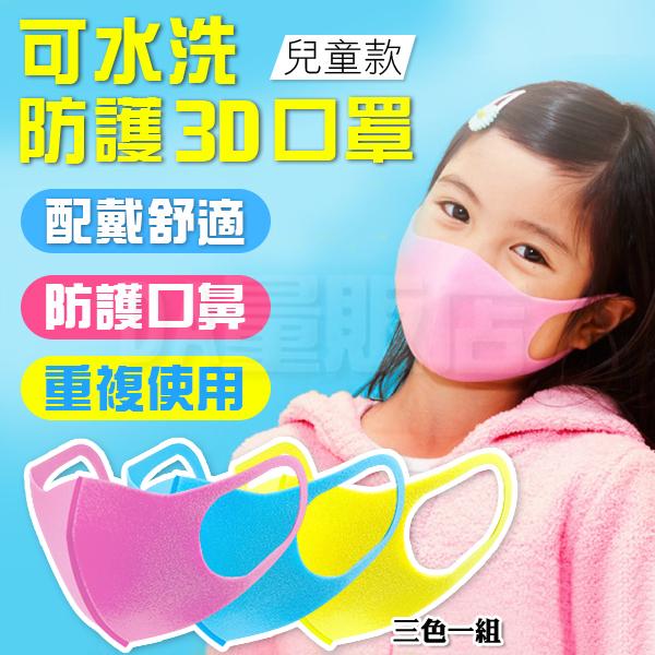 立體口罩 兒童口罩 防霾口罩 [兩組入 共六片] 口罩墊 密封包裝 防塵過敏 舒適透氣 顏色隨機