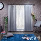 【訂製】客製化 遮光窗簾 大宮廷花 寬45~100 高151~200cm 台灣製 單片 可水洗 厚底窗簾
