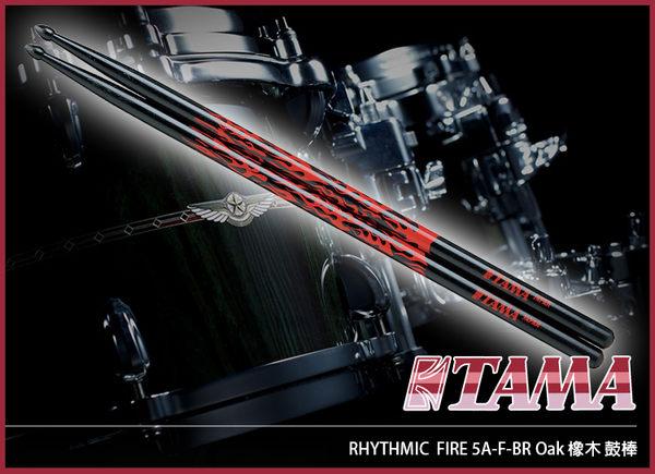 【小麥老師樂器館】現貨! 日本製造 TAMA 鼓棒 5A-F-BR 日本橡木 電子鼓 爵士鼓 火焰