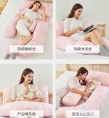 哺乳枕孕婦枕頭護腰側睡枕側臥墊枕孕期u型睡覺神器抱枕 易家樂
