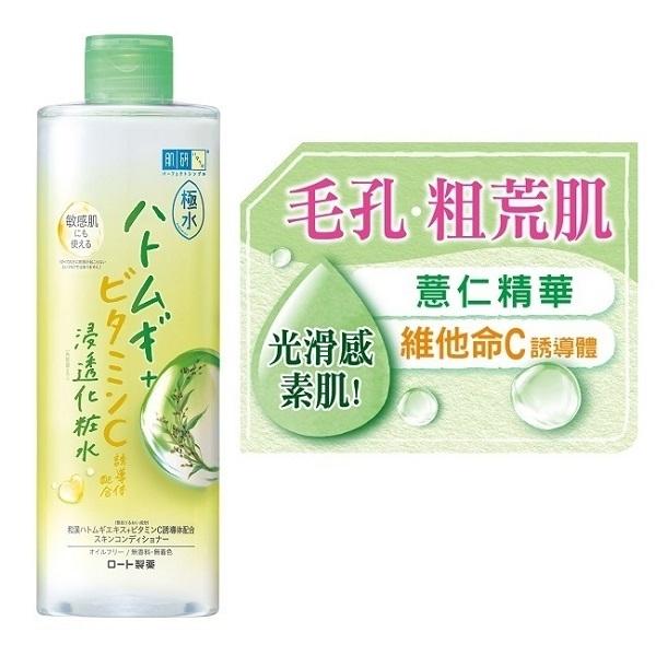 肌研極水薏仁維他命C化粧水(400ml) 【康是美】
