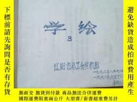二手書博民逛書店罕見學繪28212 遼陽市總工會宣教部 出版1992