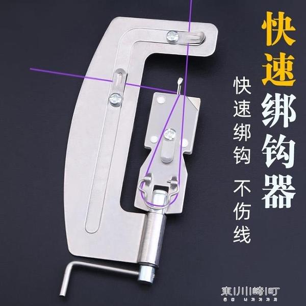 綁鉤器-快速綁鉤器手動不銹鋼綁釣器邦鉤魚鉤器子線雙鉤釣魚拴鉤器幫勾器 東川崎町