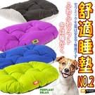 📣此商品48小時內快速出貨🚀》義大利ferplast富寶》relax寵物舒適睡墊-2號(顏色隨機)(限宅配)
