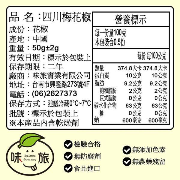 【味旅嚴選】|四川梅花椒|50g