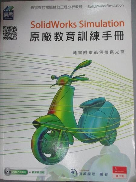 【書寶二手書T1/大學資訊_YKA】SolidWorks Simulation原廠教育訓練手冊_易習圖書
