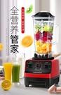 破壁榨汁機家用水果小型全自動豆漿炸果汁攪拌多功能料理機大容量ATF 夢幻小鎮