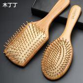 按摩梳子 美髮木丁丁氣囊按摩梳子頭部順髮美髮梳捲髮梳靜電氣墊化妝木梳頭皮防 玩趣3C
