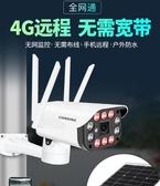 4G太陽能攝像頭監控線無需網絡高清夜視家用連手機wifi遠程室外戶 麻吉好貨