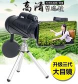 單筒望遠鏡+手機三角支架大口徑高清高倍微光夜視【步行者戶外生活館】
