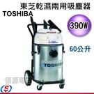 【信源電器】390W【TOSHIBA東芝乾/濕兩用吸塵器/兩組雙層增壓渦輪馬達】TVC-1060