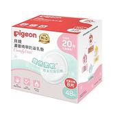 貝親 蘆薈精華防溢乳墊48片+8片【德芳保健藥妝】