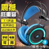 發光電競遊戲耳機頭戴式7.1聲道USB臺式電腦筆記本耳機  嬌糖小屋