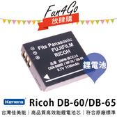 放肆購 Kamera Ricoh DB-60 高品質鋰電池 GRD2 GRD3 GRD4 GR GRD II GRD Digital III GRD IV WG-M1 保固1年 DB60 DB-65 DB65