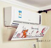 清新擋風板防直吹冷氣掛機風臥室機室內冷氣免風口遮檔板壁掛式 全館滿額85折