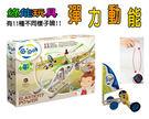 彈力動能趣味組(智高Gigo) 動力實驗 綠能 積木 玩具積木 益智科學玩具 *符合CNS安全規定(H)C4 0430892