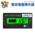 精準儀錶 磷酸鐵鋰容量檢測儀 電瓶監視器 電動車電量表顯示器 12V~84V MET-BA1284