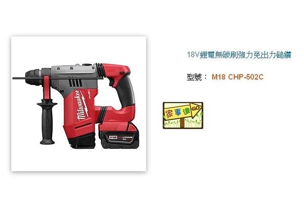 [ 家事達 ] 美國 MilwaukeeI-  M18 CH-502C 18V鋰電無碳刷免出力鎚鑽  特價