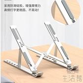 筆記本電腦支架鋁合金桌面增高托架散熱器頸椎折疊【極簡生活】